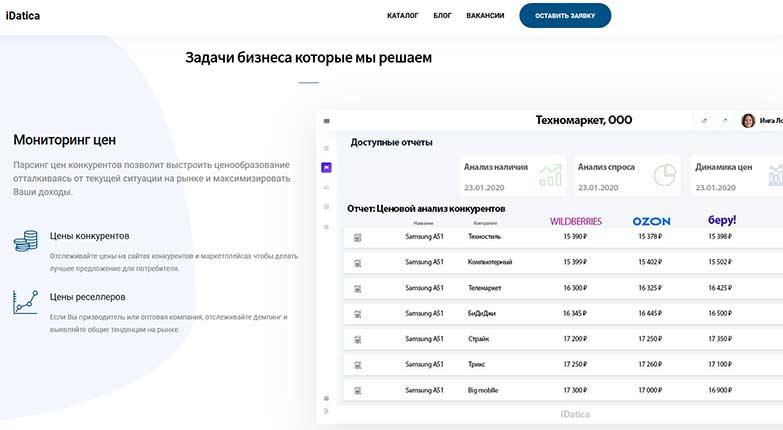 Idatica, программа для парсинга, инструмент для парсинга